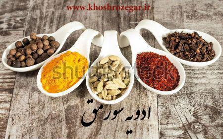 ادویه سورمق 7 خواص درمانی و دارویی ادویه جات در طب سنتی ایران سورمق
