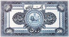220px 500rial تاریخچه تاسیس بانک ملی ایران