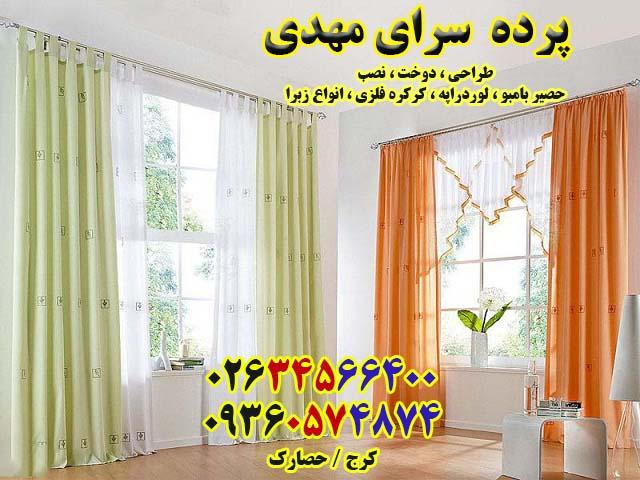 Blinds for rooms large banooyeshahr ترفند های انتخاب پرده مناسب برای پذیرایی و آشپزخانه منزل و خانه و تصویر و عکس پرده