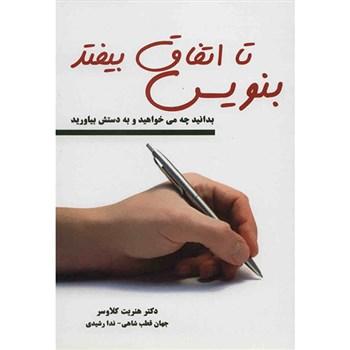 Book Katibe Parsi Benevis Ta Etefagh Biyoftad6769f0 دانلود کتاب های صوتی نگرش مثبت | بازاریابی شبکه ای | روانشناسی | مثبت اندیشی | دانلود کتاب صوتی بازاریابی شبکه ای | نگرش مثبت | نتورک مارکتینگ | mlm | network marketing