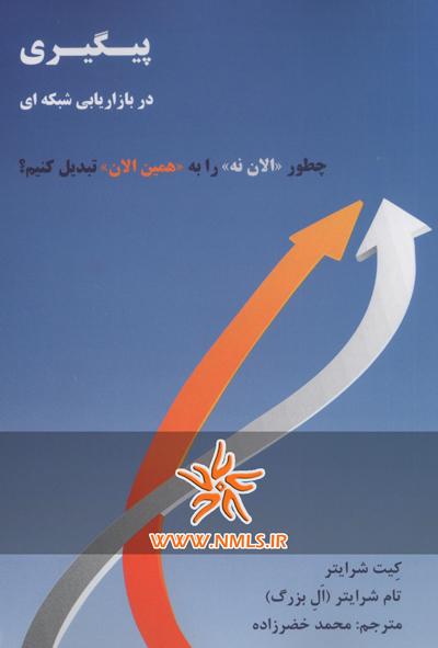 KETAB peygiri دانلود کتاب های صوتی نگرش مثبت | بازاریابی شبکه ای | روانشناسی | مثبت اندیشی | دانلود کتاب صوتی بازاریابی شبکه ای | نگرش مثبت | نتورک مارکتینگ | mlm | network marketing