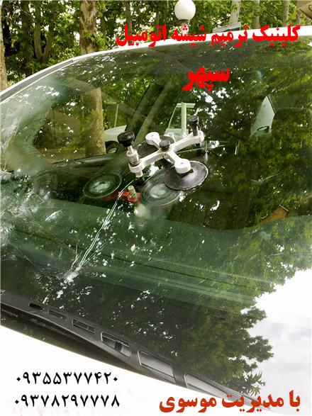 Restoration Repair..1 رفع ترک خوردگی و سنگ خوردگی و ترمیم و تعمیر شیشه خودرو با اشعه uv | ترمیم شیشه ماشین | تعمیر شیشه اتومبیل | Restoration| Repair | Glass | Cars | Broken