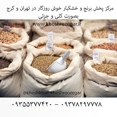 Rice 0 نمایندگی و مرکز پخش انواع برنج کامفیروزی و حبوبات و بنشن و خواروبار شیراز در تهران و کرج beans rice comfortably