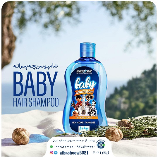 ShampooمشاورهConsultingSkin and hair adviceمشاوره ی پوست موSkin and hair treatment drugi999 فروش محصولات سلامتی آرایشی بهداشتی پوست و مو و بدن