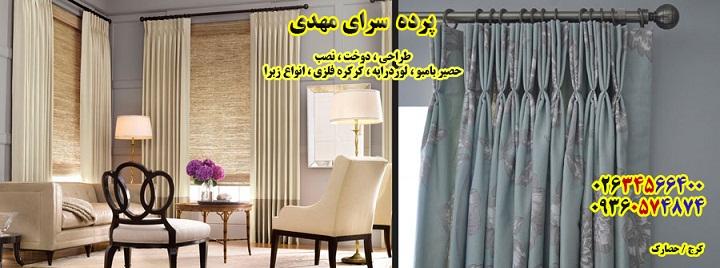 Triple pinch pleats heading curtain ترفند های انتخاب پرده مناسب برای پذیرایی و آشپزخانه منزل و خانه و تصویر و عکس پرده