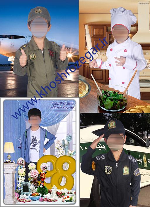 akasi pish dabestani آتلیه و عکاسی مشاغل برای تمام مهد کودک ، دبستان و پیش دبستان های کل کشور