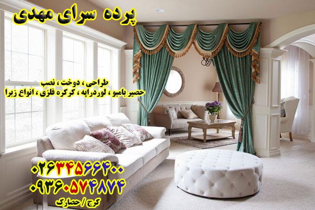 curtain swag 2 ترفند های انتخاب پرده مناسب برای پذیرایی و آشپزخانه منزل و خانه و تصویر و عکس پرده