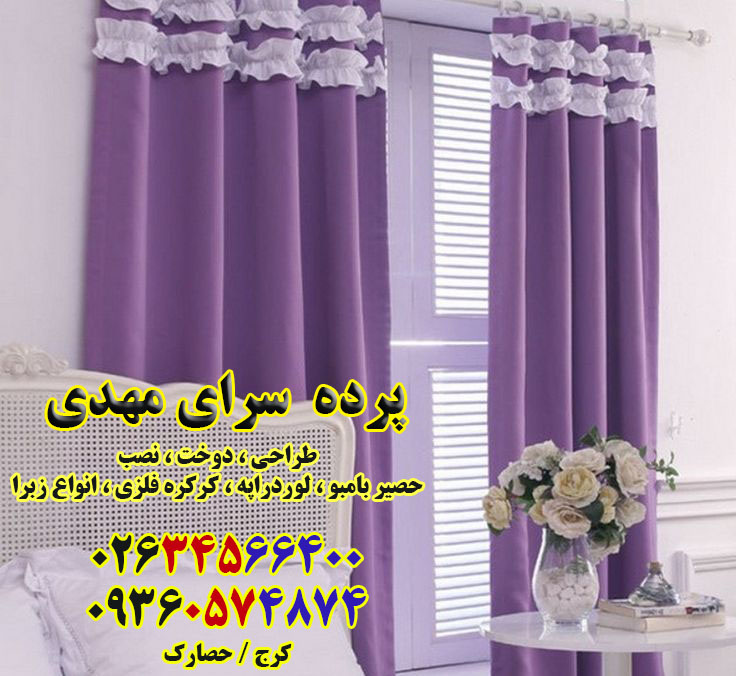 curtains for a purple bedroom best 25 purple bedroom curtains ideas on pinterest girls modern bedroom curtains 3 ترفند های انتخاب پرده مناسب برای پذیرایی و آشپزخانه منزل و خانه و تصویر و عکس پرده