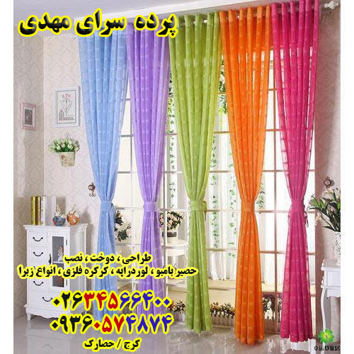 designer window curtains ترفند های انتخاب پرده مناسب برای پذیرایی و آشپزخانه منزل و خانه و تصویر و عکس پرده