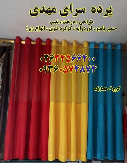 khoshrozegar11 ترفند های انتخاب پرده مناسب برای پذیرایی و آشپزخانه منزل و خانه و تصویر و عکس پرده