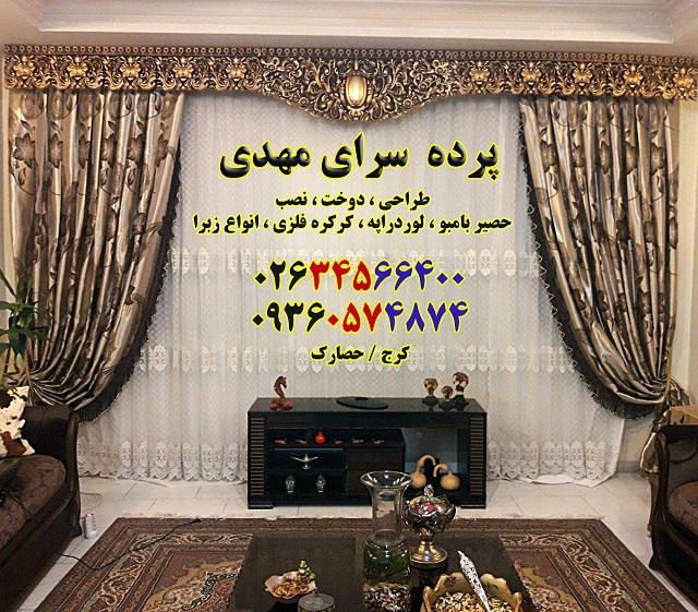 pardeh ترفند های انتخاب پرده مناسب برای پذیرایی و آشپزخانه منزل و خانه و تصویر و عکس پرده