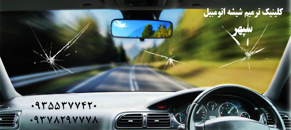 skiles stiklas 811 رفع ترک خوردگی و سنگ خوردگی و ترمیم و تعمیر شیشه خودرو با اشعه uv | ترمیم شیشه ماشین | تعمیر شیشه اتومبیل | Restoration| Repair | Glass | Cars | Broken