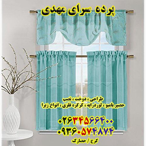 teal kitchen curtains design kitchen curtains teal amazon of teal kitchen curtains 2 ترفند های انتخاب پرده مناسب برای پذیرایی و آشپزخانه منزل و خانه و تصویر و عکس پرده