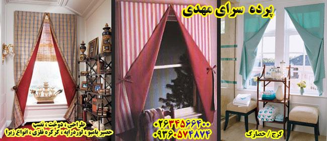 tent flaps curtains Triple pinch pleats heading curtain ترفند های انتخاب پرده مناسب برای پذیرایی و آشپزخانه منزل و خانه و تصویر و عکس پرده