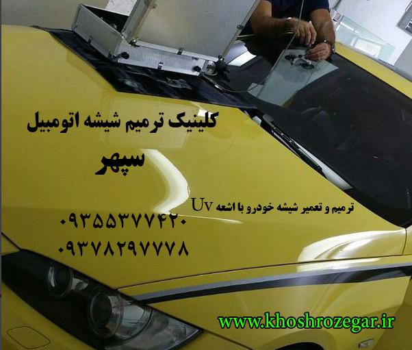 wikirahnama.com windshield repair 1 رفع ترک خوردگی و سنگ خوردگی و ترمیم و تعمیر شیشه خودرو با اشعه uv | ترمیم شیشه ماشین | تعمیر شیشه اتومبیل | Restoration| Repair | Glass | Cars | Broken