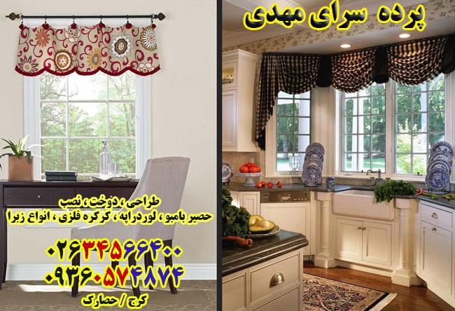 window curtain valances 8 ترفند های انتخاب پرده مناسب برای پذیرایی و آشپزخانه منزل و خانه و تصویر و عکس پرده
